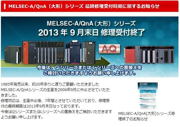 メルセックAシリーズ 修理受付終了